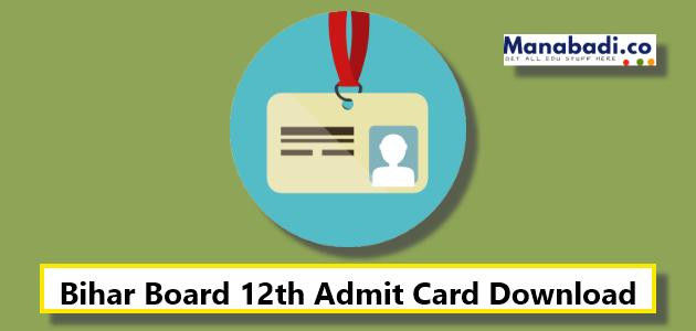 Bihar board intermediate exam dummy admit card 2019 | bihar board.